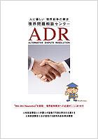 人に優しい 境界紛争の解決  境界問題相談センター  ADR