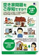 空き家問題をご存知ですか?